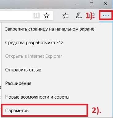 Microsoft Edge. Параметры