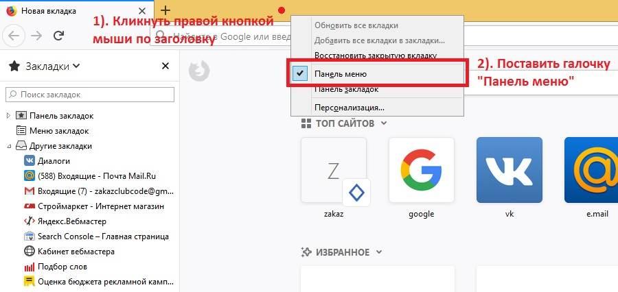 Mozilla Firefox. Отобразить панель меню