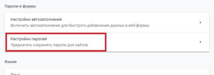 Google Chrome. Настройки паролей