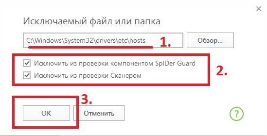 Исключение для файла hosts - Dr.Web