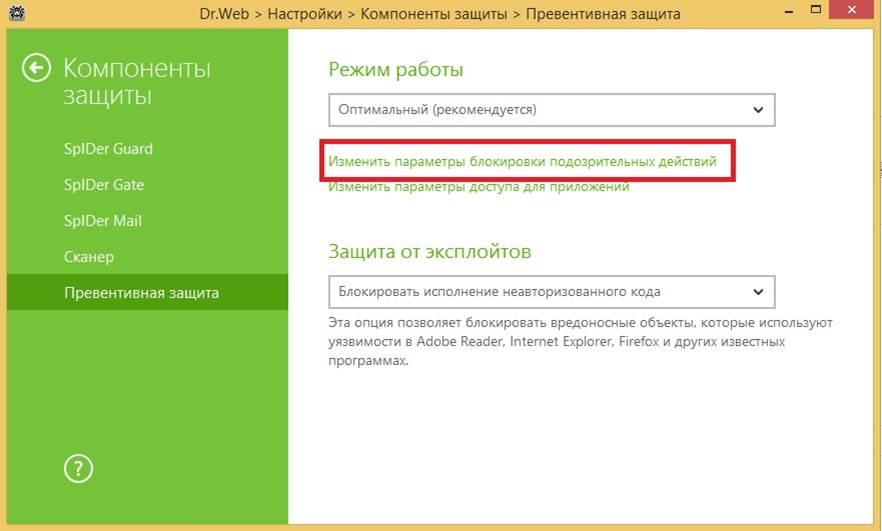 Изменить параметры блокировки Dr.Web
