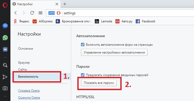 Opera. Show all passwords