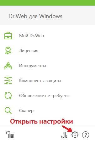 Открыть настройки Dr.Web