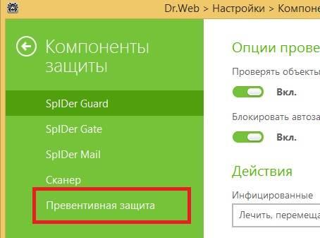 Превентивная защита - Dr.Web