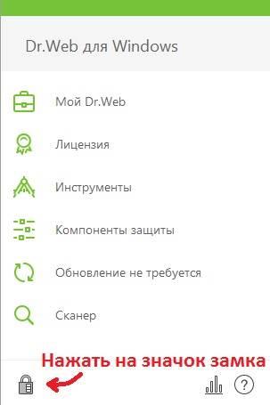 Разблокировать Dr.Web