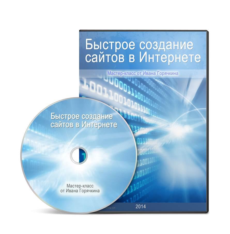 DVD видеокурс по созданию сайтов
