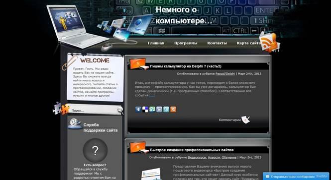 Немного о компьютере - Дизайн первого сайта - Главная страница