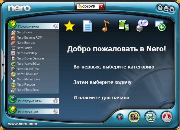 Фото стартовой страницы Nero 7 для записи информации на лазерный диск