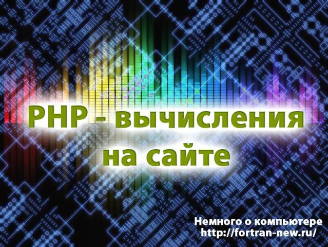 Алгоритмические действия на языке программирования PHP