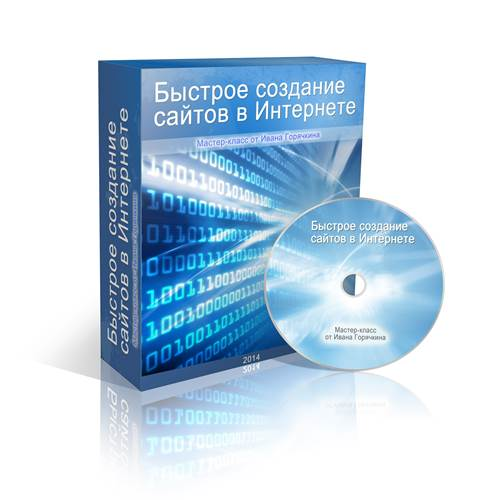 Онлайн курс и диск по созданию сайтов