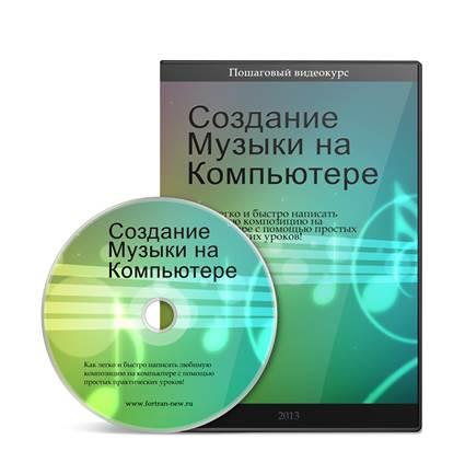 DVD диск по созданию музыки на компьютере (курсы и тренинги)