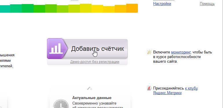 Яндекс - добавление счетчика на сайт