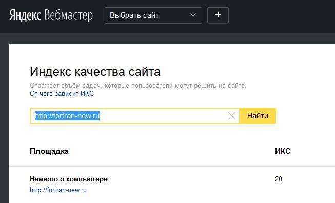Яндекс Вебмастер - Подсчитать ИКС (индекс качества сайта)