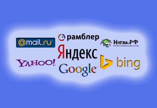Поисковые системы - яндекс, google, yahoo, bing, mail, рамблер, нигма