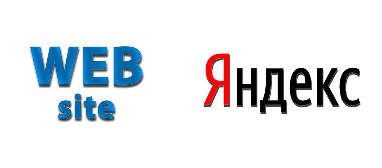 Яндекс и сайт
