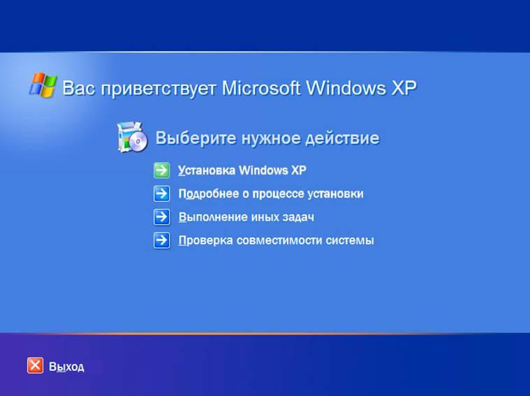 Правильная установка ОС Windows XP
