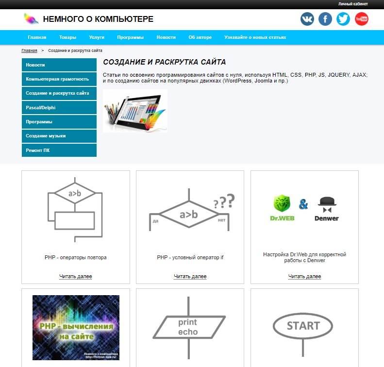 Дизайн сайта Немного о компьютере 2019