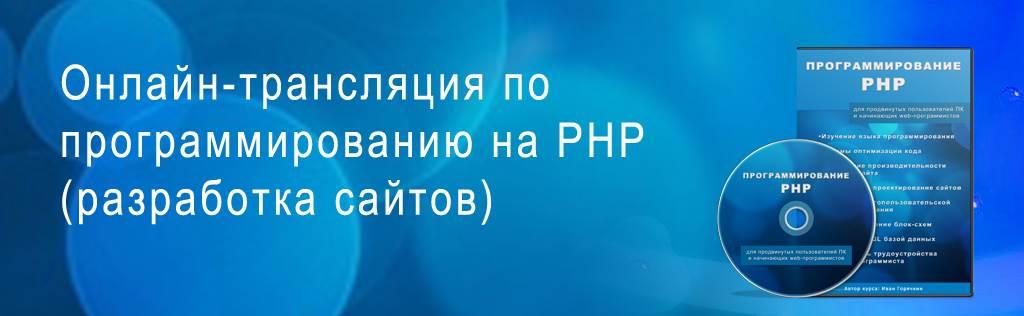 Конференция по программированию на PHP