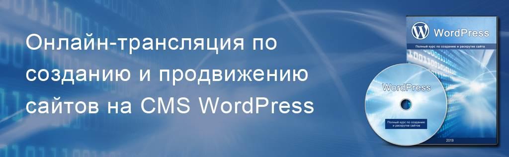Конференция по созданию и раскрутке сайтов на WordPress