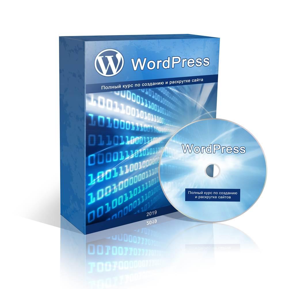 WordPress - Курс по созданию и раскрутке сайта