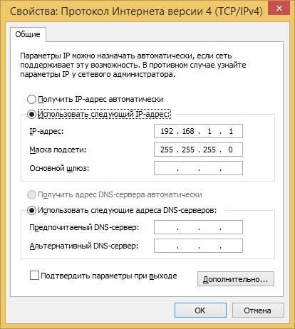 Свойства протокола Интернета версии 4 (для раздачи вайфай сети на пк)